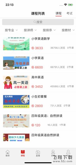 汉大网校V1.1.3 安卓学生版_52z.com