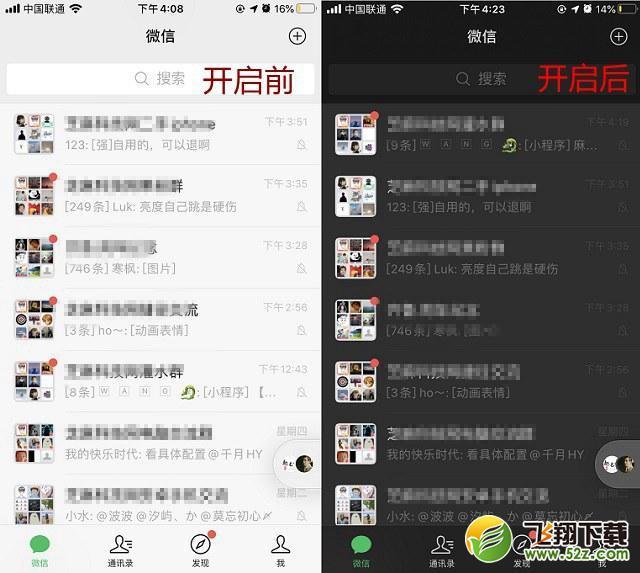 微信iOS版7.0.12更新了什么?_52z.com