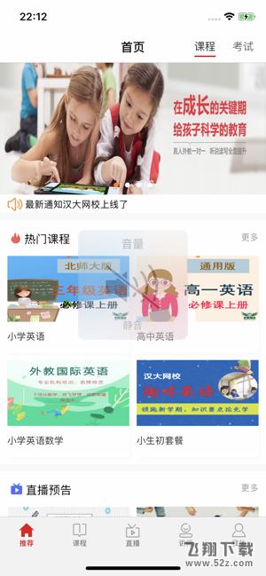 汉大网校V1.1.3 安卓教师版_52z.com