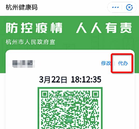 杭州中小学开学健康码申请方法教程_52z.com