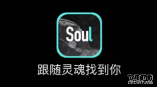 soul隐身小助手使用方法教程_52z.com