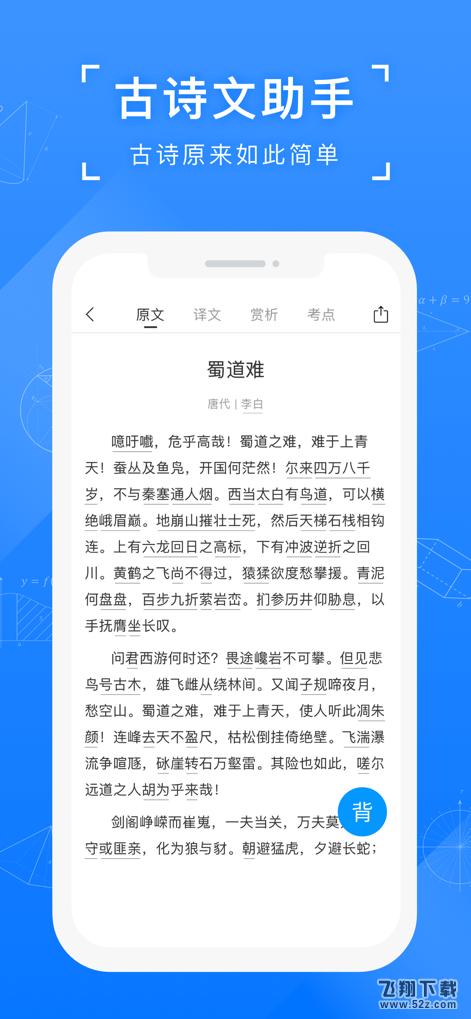 小猿搜题V10.1.0 安卓版_52z.com