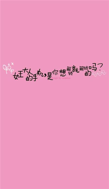 抖音最火文字锁屏壁纸 好怪又可爱的手机壁纸图片_52z.com