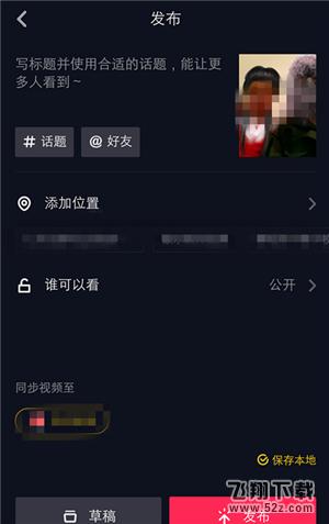 抖音app神雕侠侣特效视频拍摄方法教程_52z.com