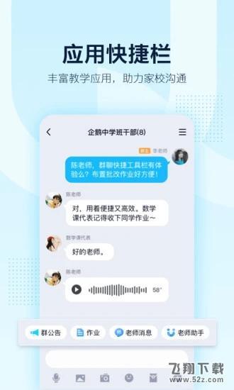 手机QQV8.2.8 最新版_52z.com