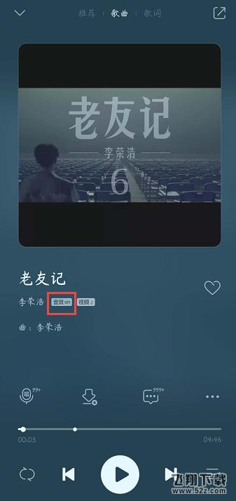 QQ音乐超嗨DJ模式开启/关闭设置方法教程_52z.com