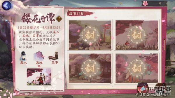阴阳师樱花奇谭活动怎么玩?