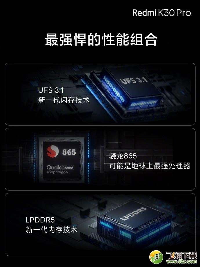 红米K30Pro手机使用深度对比实用评测_52z.com