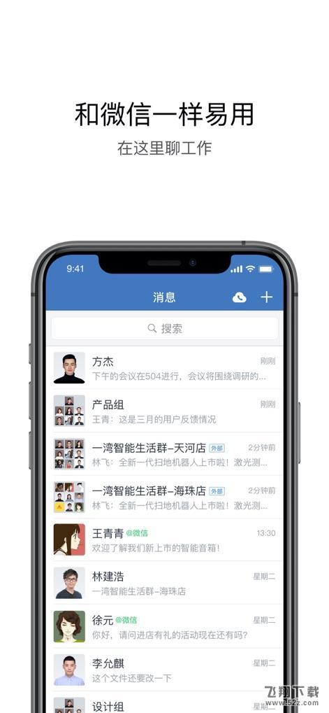 企业微信_52z.com