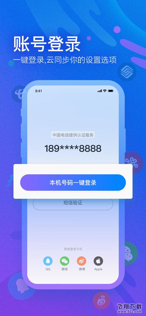 QQ输入法V6.19.1 安卓版_52z.com