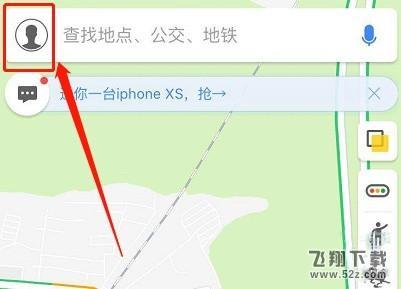 高德地图app更换语音声音方法教程_52z.com