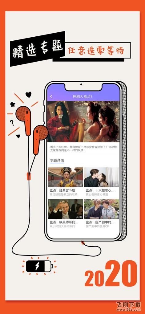影视大全V3.4.0 安卓版_52z.com