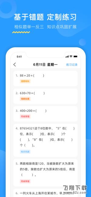 大力AI辅导V2.3.1 安卓学生版_52z.com