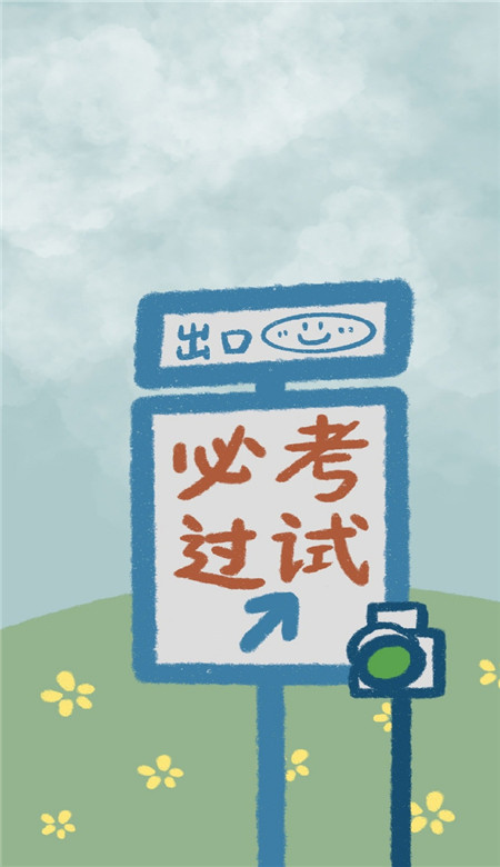 简约好看带字手机壁纸 人生出口指示牌壁纸图片_52z.com