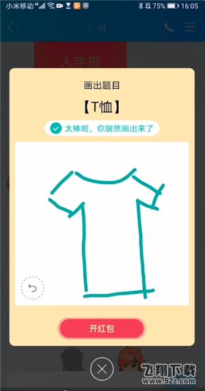 QQ画图红包T恤画法教程_52z.com