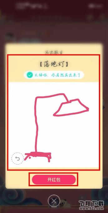 QQ画图红包落地灯画法教程_52z.com