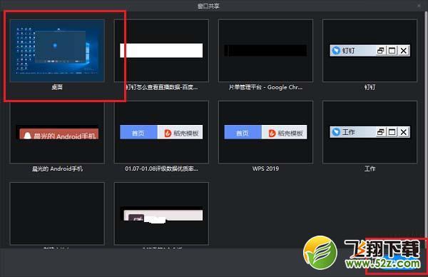钉钉视频会议共享屏幕方法教程_52z.com