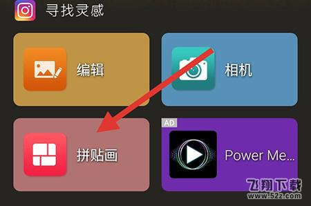 相片大师app做拼贴画方法教程_52z.com
