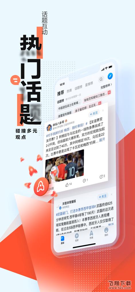 腾讯新闻V6.0.60 安卓版_52z.com