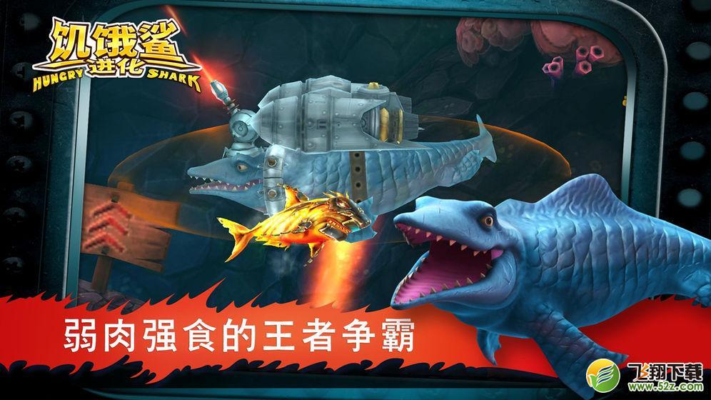 饥饿鲨:进化_52z.com