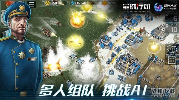 全球行动V1.0.0 中文版_52z.com