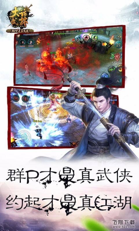 大话武林V1.0.0 GM版_52z.com