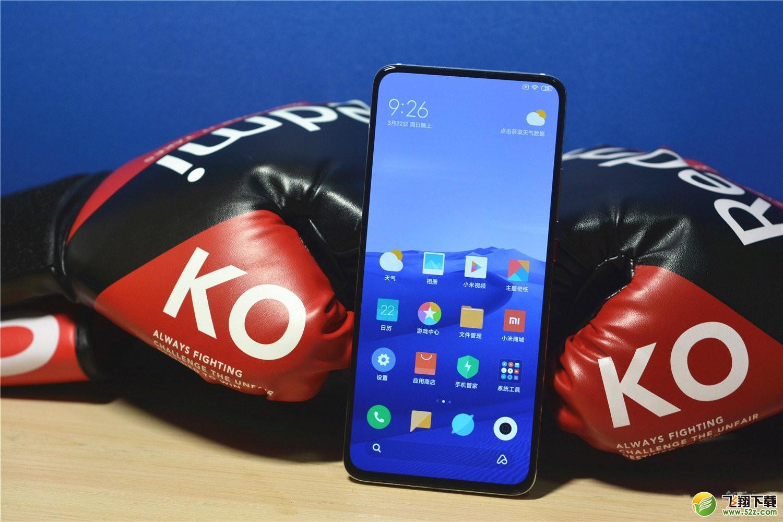 红米k30pro是什么处理器 红米k30pro处理器型号是什么_52z.com