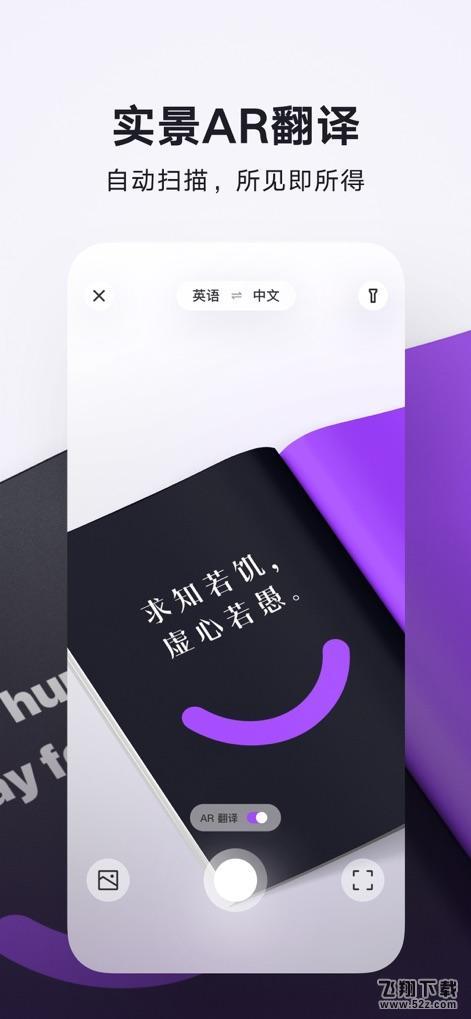 腾讯翻译君V4.0.9.941 安卓版_52z.com