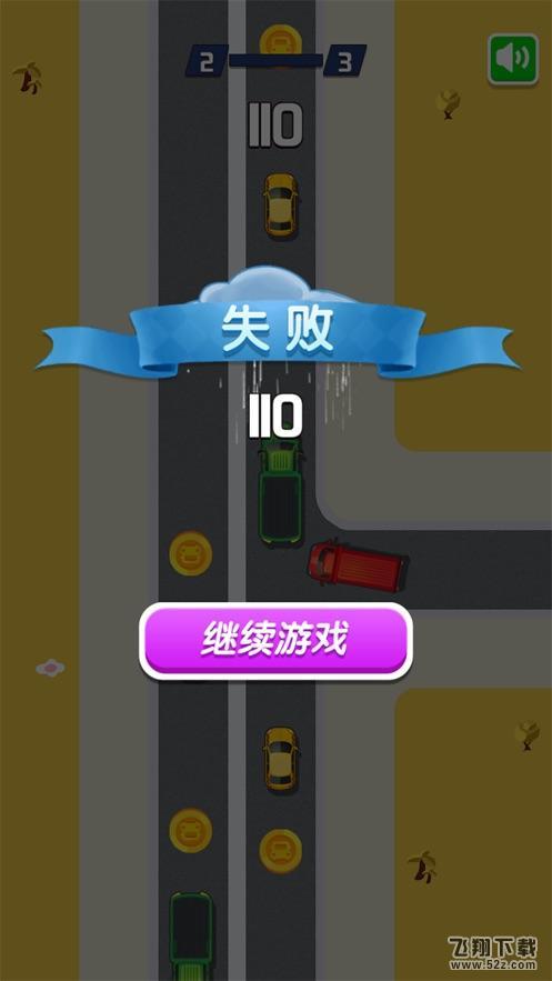 车辆加塞V1.0 苹果版_52z.com