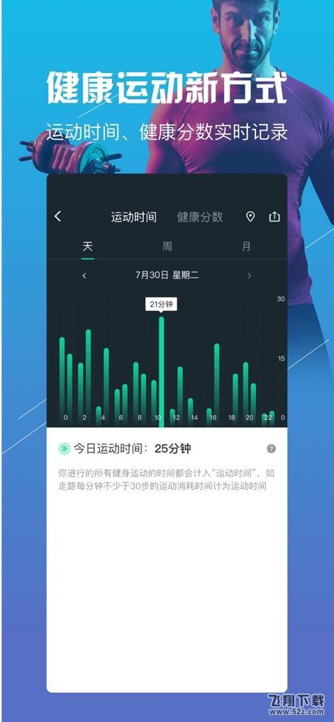 悦动圈V3.2.8.7.1 安卓版_52z.com
