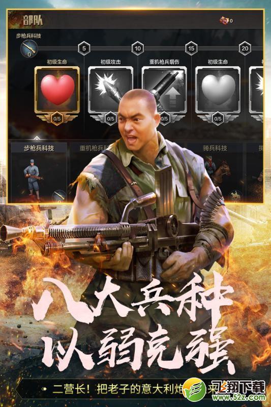 铁血战魂V1.0 安卓版_52z.com