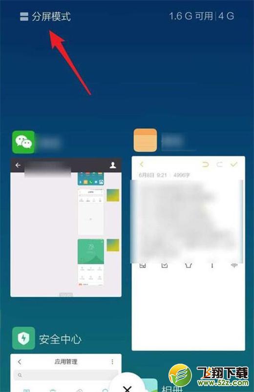 小米10手机分屏方法教程_52z.com