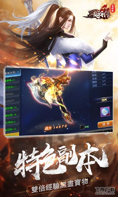 项羽传BT版V1.0.0 飞升版_52z.com