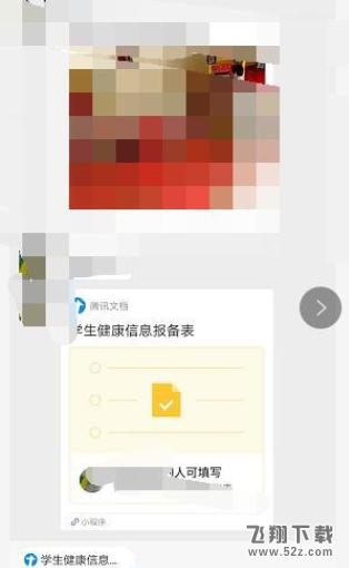 微信群待办功能使用方法教程_52z.com