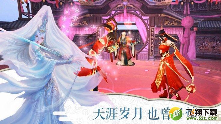 九天剑仙传V1.0 安卓版_52z.com