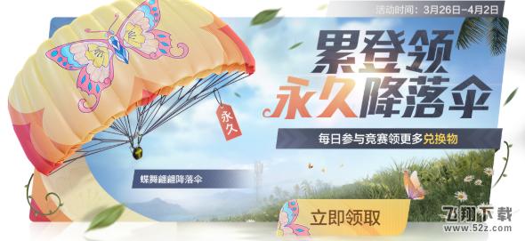 和平精英蝶舞翩翩降落伞获取攻略_52z.com
