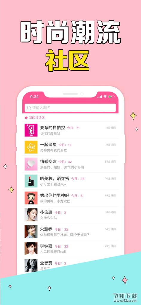 韩剧tvV8861582 安卓版_52z.com