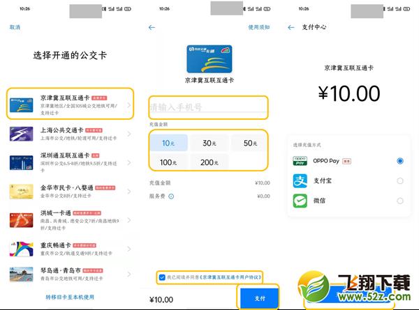 OPPO Find X2Pro手机使用公交卡方法教程