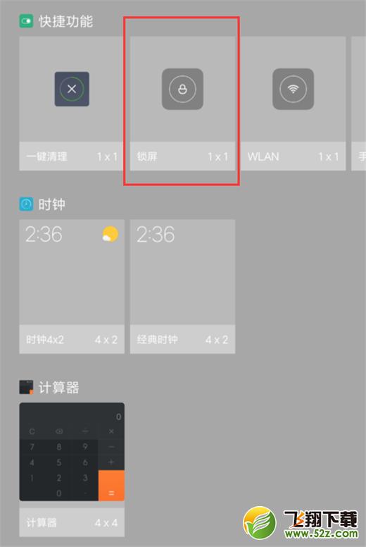 小米10手机设置一键锁屏方法教程