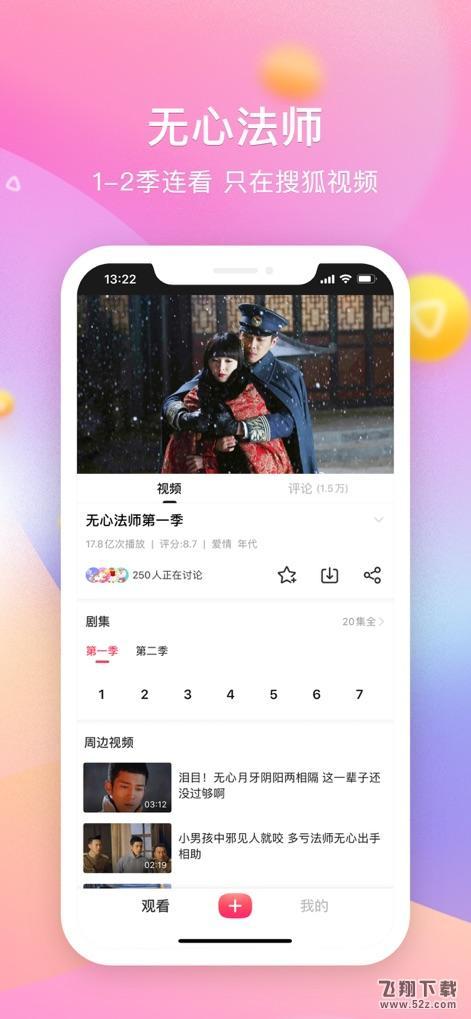 搜狐视频V6.3.3.0 电脑版_52z.com