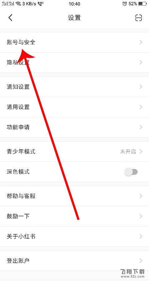 小红书app申请企业账号方法教程_52z.com