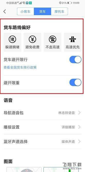 高德地图app进行货车导航方法教程_52z.com
