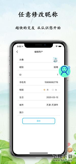 心情瓶子V1.0 IOS版_52z.com