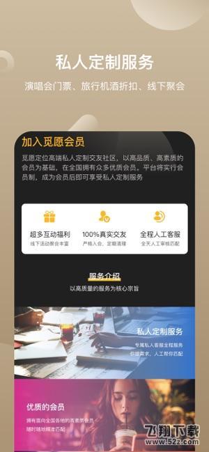 觅愿V1.0.1 安卓版_52z.com