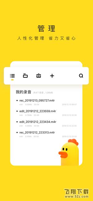 录音鸡V1.1.1 IOS版_52z.com