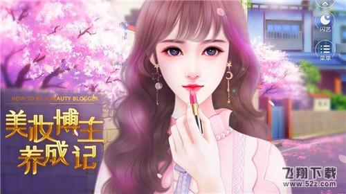 美妆博主成长记V1.0 安卓版_52z.com