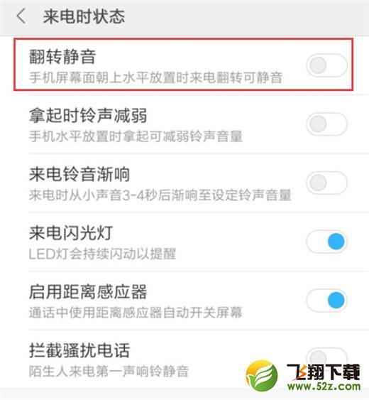小米10手机设置翻转静音方法教程_52z.com
