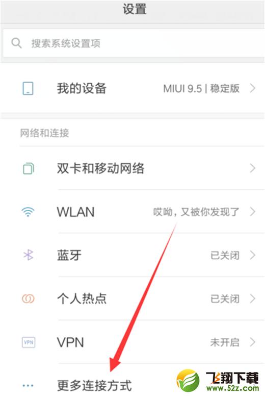 小米10手机打开usb调试方法教程_52z.com