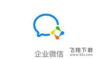 企业微信复学码获得方法教程_52z.com