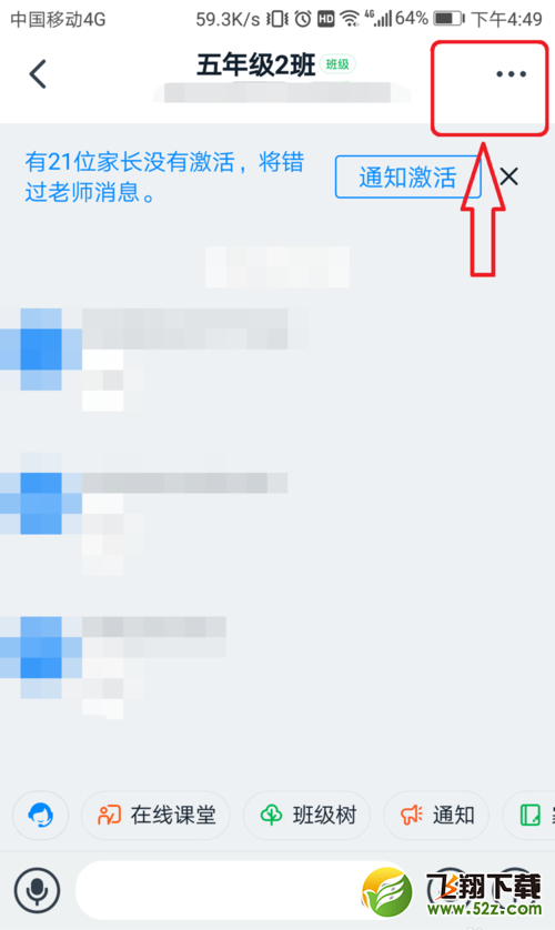钉钉设置群文件同步钉盘方法教程_52z.com